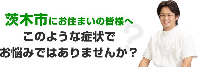 茨木市にお住まいの皆様へこのような症状でお悩みではありませんか?