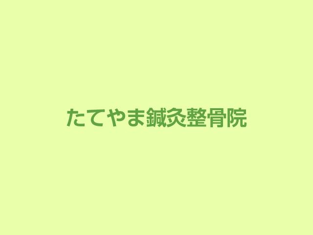 タイル補修工事のお知らせ     2014・10・27