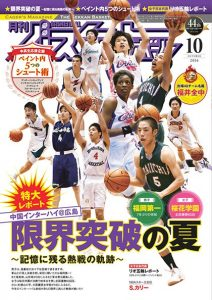 bb-2016-10_cover